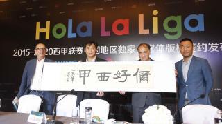 El presidente de LaLiga, Javier Tebas, y Jaume Roures, socio fundador de Mediapro, empresa comercializadora de los derechos audiovisuales de LaLiga a nivel internacional, estuvieron presentes en el acto.